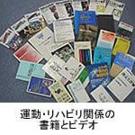 運動・リハビリ関係の書籍とビデオ